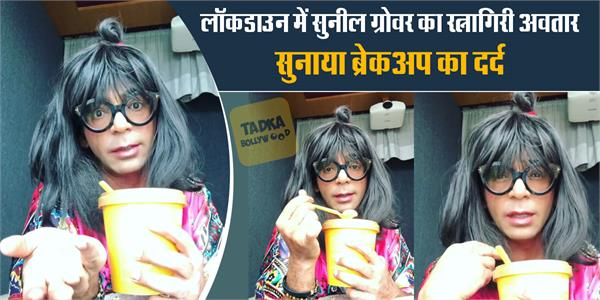 sunil grover new avatar ketan ratnagiri video viral