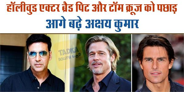 akshay moves ahead of brad pitt and tom cruise became number one celebrity