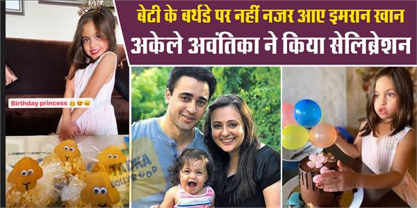 imran khan wife avantika malik share daughter imara birthday party pictures