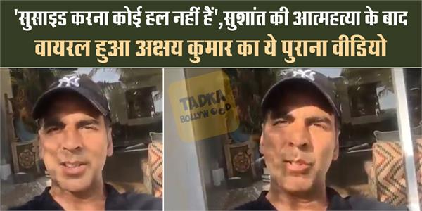 after sushant singh rajput suicide akshay kumar throwback video goes viral