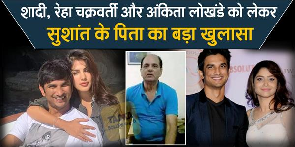 sushant father confirm actor married and says he didnt know about rhea