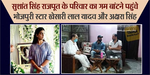 khesari lal yadav and akshara singh met sushant father kk singh in patna