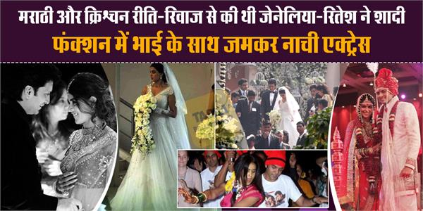 riteish deshmukh genelian dsouza unseen wedding pictures