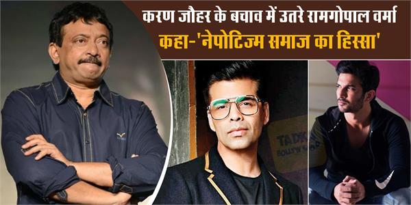 ram gopal varma defend karan johar and calls him victim