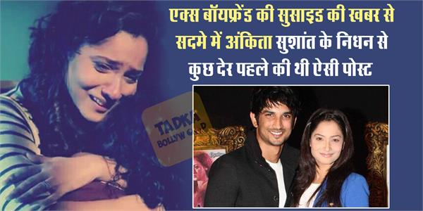 before sushant singh rajput death ex girlfriend ankita lokhande post this story