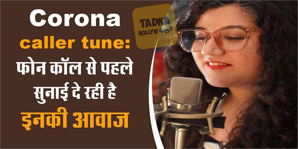 jasleen bhalla behind the corona caller tune before every phone call