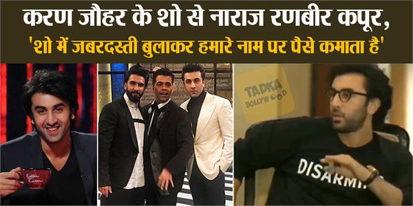 ranbir kapoor said he is tired of featuring in koffee with karan show