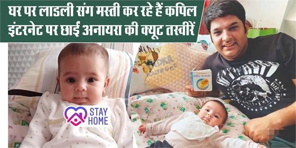kapil sharma spent time with her daughter anayra