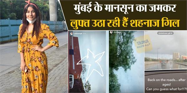 shehnaz gill enjoy mumbai monsoon singer share her outing video