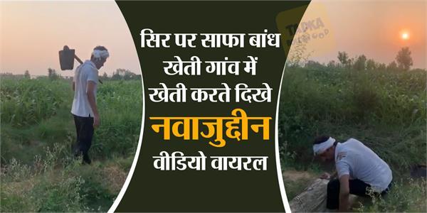 nawazuddin siddiqui enjoy life of farmer in his village budhana
