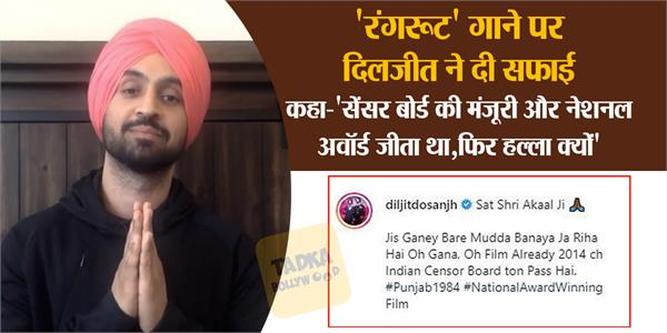 diljit dosanjh clarified about the controversy over his song rangrut