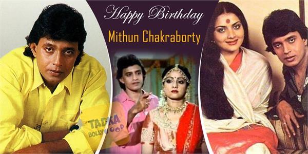 mithun chakraborty birthday special