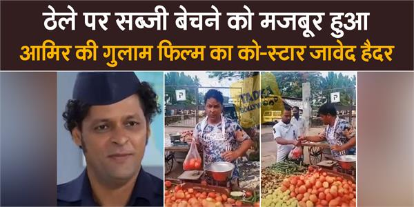 aamir khan co star javed hyder sell vegetables to earn money amid lockdown