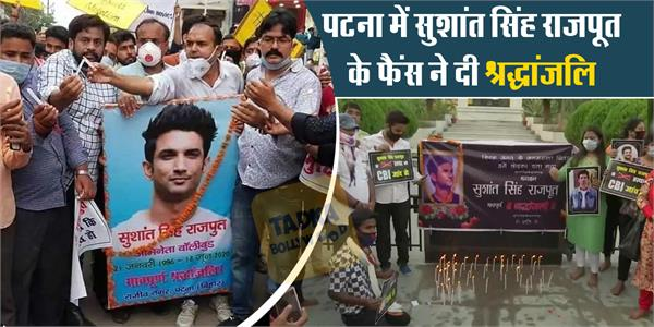sushant singh rajput fan organized candle march in patna to pay tribute