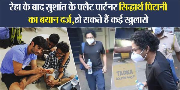 sushant singh rajput roommate siddharth pitani interrogated by mumbai police