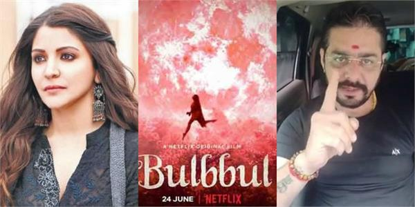 hindustani bhau slam anushka sharma bulbbul for disrespecting indian gods