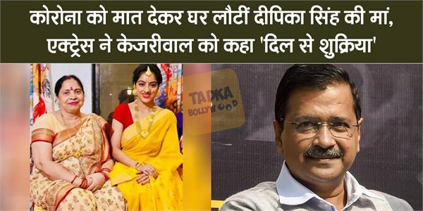 deepika singh mother recovers from covid 19 actress thanked to kejriwal