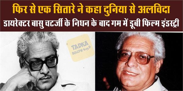 director basu chatterjee passed away