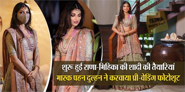 rana daggubati fiancee miheeka bajaj pre wedding photoshooot pictures viral