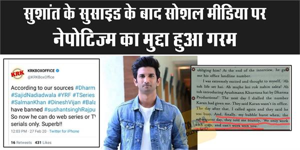 sushant singh old comment on goes viral users slam nepotism