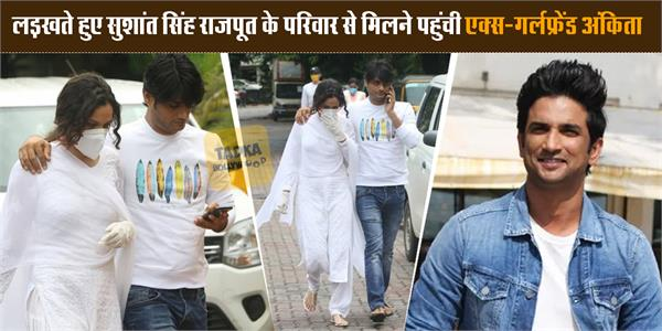 sushant ex girlfriend ankita reaches actor home to be question by police