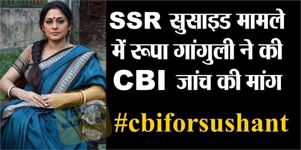 roopa ganguly demands cbi probe in sushant singh suicide case
