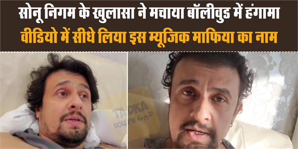 sonu nigam allegation on bhushan kumar exposes music mafia in his latest video
