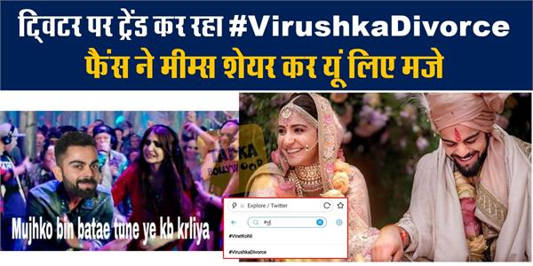 virushkadivorce trends on twitter and virat anushka fans share funny memes