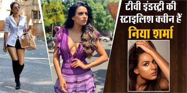 nia sharma these pictures prove that she is a stylish queen of tv industries