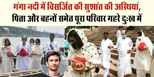 sushant singh rajput ashes immersed at ganga ghat in patna
