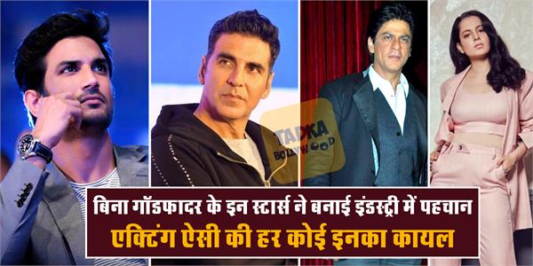 sushant singh rajput shahrukh and these outsider made big name in bollywod