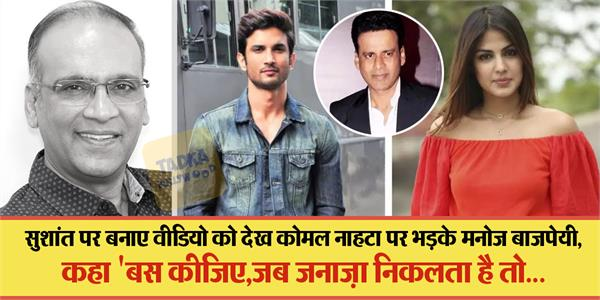 komal nahta made video on sushant and rhea relationship manoj criticized it