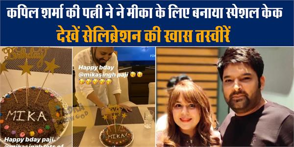 kapil and ginni surprise mika singh with homemade cake on his birthday