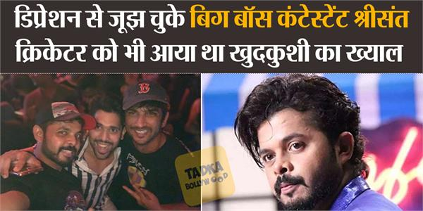 sreesanth on sushant singh rajput suicide said i was also on that edge