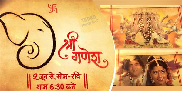 shree ganesha show start on channel star plus