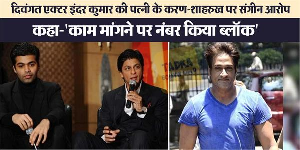 inder kumar wife pallavi kumar said actor also faced nepotism
