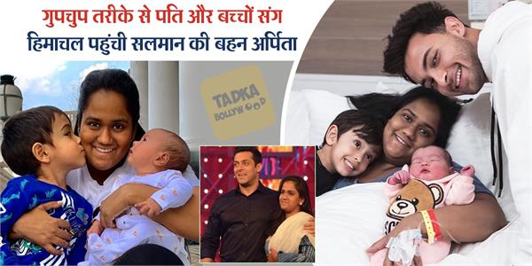 salman sister arpita reached himachal with hubby family is in home quarantine
