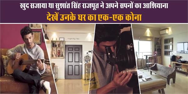 sushant singh rajput decorated his house itself see pictures