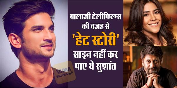 vivek reveal he signed sushant for hate story but balaji did not release