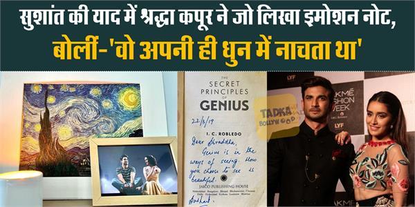 shraddha kapoor writes emotional note for sushant singh rajput