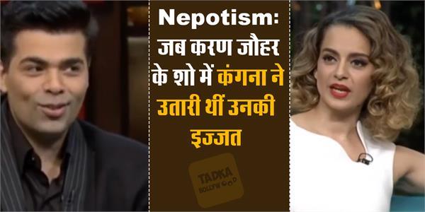 when kangana ranaut said karan johar is flag bearer of nepotism video viral