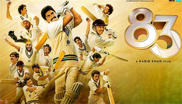 film 83 team congratulates on completion of 37 years of india world cup victory
