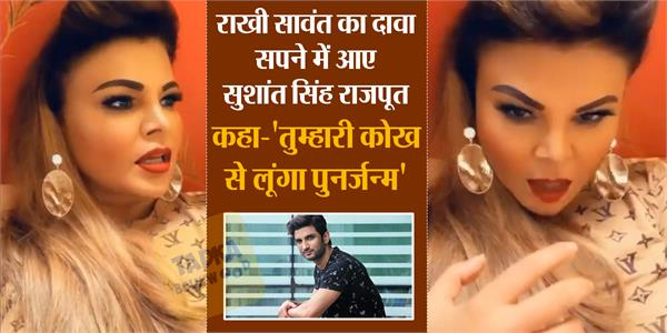 controversy queen rakhi sawant says sushant singh came in his dreams