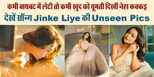 neha kakkar looks beautiful in jinke liye song unseen pictures