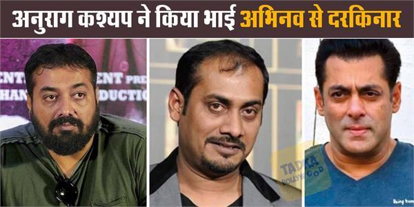 abhinav accused salman khan anurag kashyap separates himself from his brother