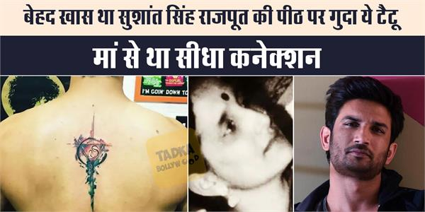 sushant singh rajput dedicated his back tattoo to her mother usha singh