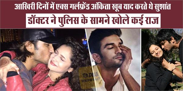 sushant psychiatrist reveal that actor used to regret his break up with ankita