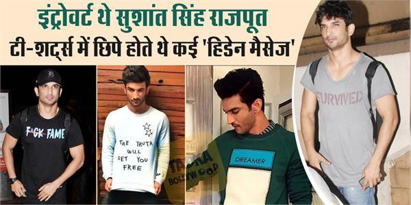 actor sushant always wears such t shirt which had some hidden message