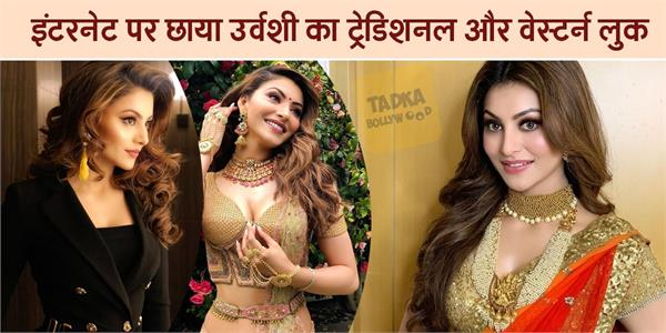 urvashi rautela western and traditional look photos viral
