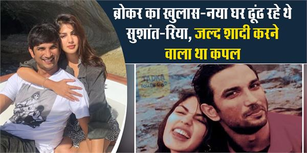 rhea chakraborty property agent says actress confirmed wedding with sushant